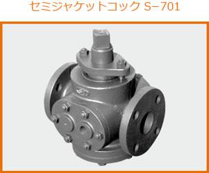 セミジャケットコック S−701