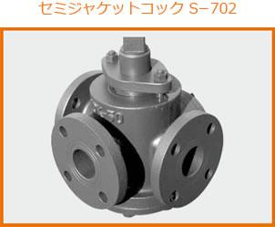 セミジャケットコック S−702